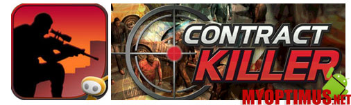 Photo of CONTRACT KILLER – симулятор киллера для Android