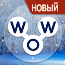 Photo of WOW Ответы. Вояж 2251. Мнайдра 16