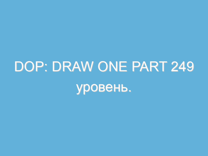Photo of DOP: Draw One Part 249 уровень.
