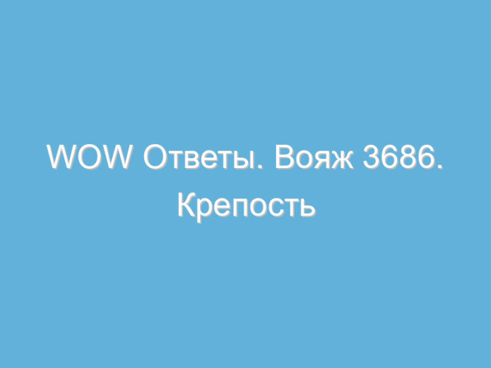 Photo of WOW Ответы. Вояж 3686. Крепость сан-педро де ла рока 27